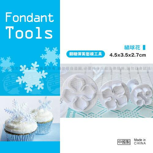 ﹝賣餐具﹞翻糖彈簧壓模工具 翻糖工具  蛋糕裝飾 彈簧壓模 黏土 (繡球花) A130 /2110051700182
