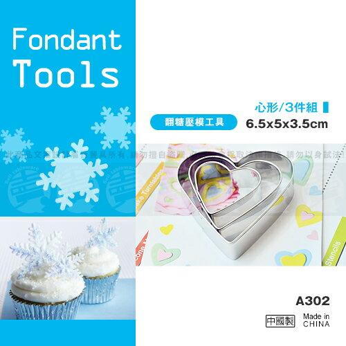 ﹝賣餐具﹞翻糖壓模工具 蛋糕裝飾 彈簧壓模 黏土(心形/3件組) A302 /2110051700281