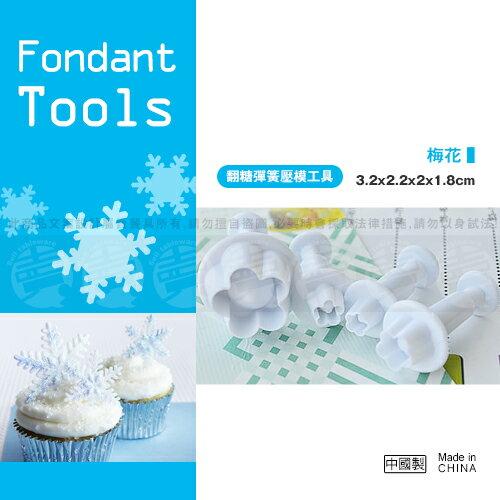﹝賣餐具﹞翻糖彈簧壓模工具 翻糖工具  蛋糕裝飾 彈簧壓模 黏土 (梅花) A106 /2110051700403