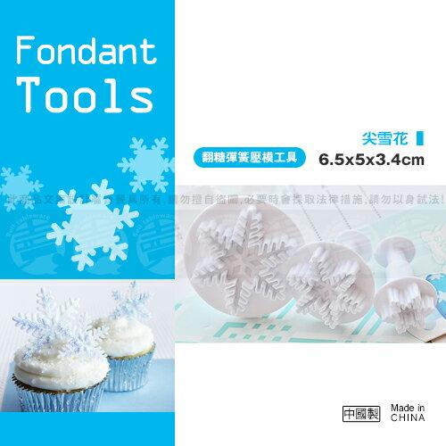 ﹝賣餐具﹞翻糖彈簧壓模工具 翻糖工具  蛋糕裝飾 彈簧壓模 黏土 (尖雪花) A206/2110051700427
