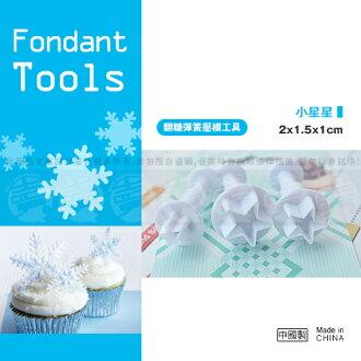 ﹝賣餐具﹞翻糖彈簧壓模工具 翻糖工具 蛋糕裝飾 彈簧壓模 黏土 (小星星) A613 /2110051700441