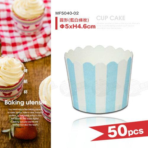 ~賣餐具~烘烤紙杯 紙模 杯子蛋糕 馬芬 ^(50入 藍白條紋^)MF5040~02 21