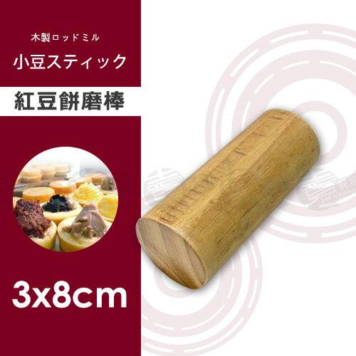 ﹝賣餐具﹞紅豆餅 磨棒 餡料棒 /2110059900409