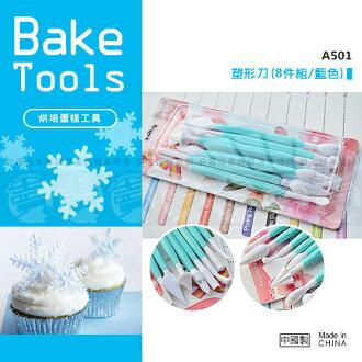 ﹝賣餐具﹞塑形刀 翻糖雕刻工具 雕刻組 黏土工具 蛋糕雕花 (8件組) 藍 2110059902410