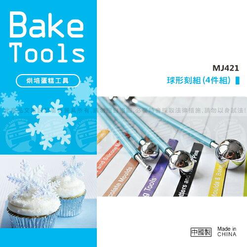 ~賣餐具~球形刻組 不鏽鋼球型丸棒雕刻組 翻糖工具^(4件組^) MJ421 211005