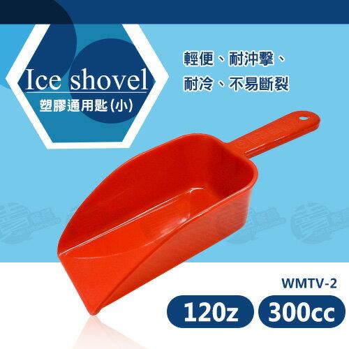 ﹝賣餐具﹞塑膠通用匙 冰鏟 麵粉鏟 多用途鏟 (小)WMTV-2 /2120051018507
