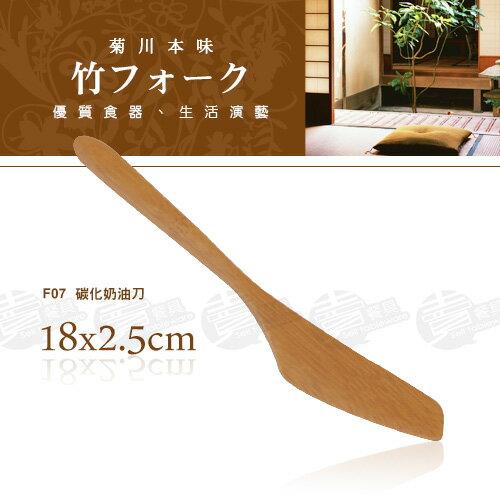 ﹝賣餐具﹞菊川本味 碳化奶油刀 奶油刀 天然竹 餐具 (5入)K10 / 2120052801702