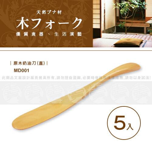 ~賣餐具~原木奶油刀 果醬刀 ^(直^) MD001 ^(5入^) 21200528017