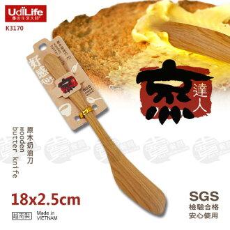 ﹝賣餐具﹞UdiLife 生活大師 烹達人原木奶油刀 果醬刀 K3170 /2120052801795