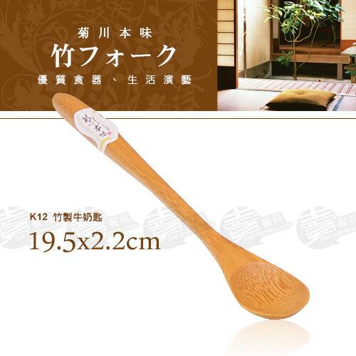 ﹝賣餐具﹞菊川本味 牛奶匙 湯匙 天然竹 餐具 大匙 (5入) K12 /2120052803409