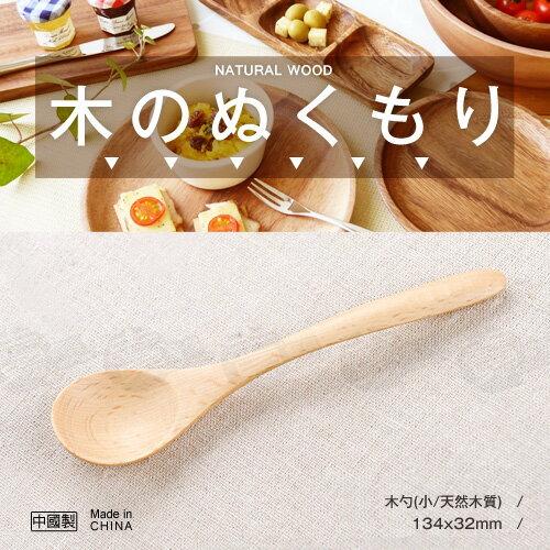 ﹝賣餐具﹞湯勺 木杓 (小/天然木質) / 2120052804635