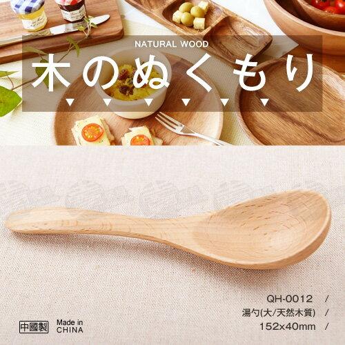 ﹝賣餐具﹞湯勺 木杓 (大/天然木質) QH-0012 / 2120052804642