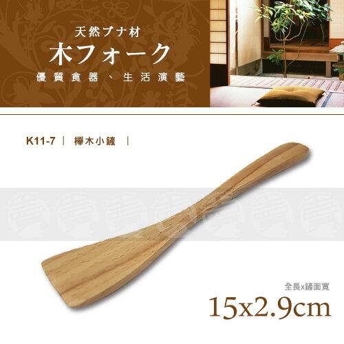 ﹝賣餐具﹞15x2.9公分 櫸木小鏟 醬料刀 醬料鏟 醬料匙 K11-7 /2120052804802