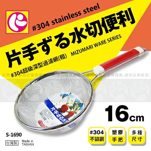 ﹝賣餐具﹞16公分 #304 超級深型過濾網 油炸網 濾網 (粗)S-1690 /2123101010261