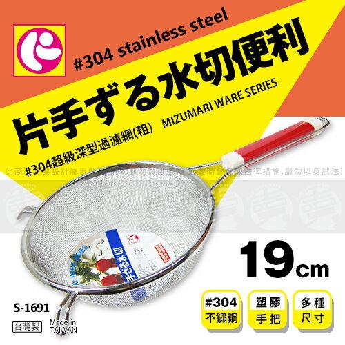 ﹝賣餐具﹞19公分 #304 超級深型過濾網 油炸網 濾網 (粗)S-1691 /2123101010278
