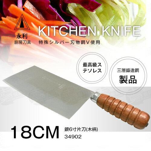 ﹝賣餐具﹞ 永利 銀6寸片刀 菜刀 不鏽鋼刀 中華刀 (木柄) 34902 /2127010504309