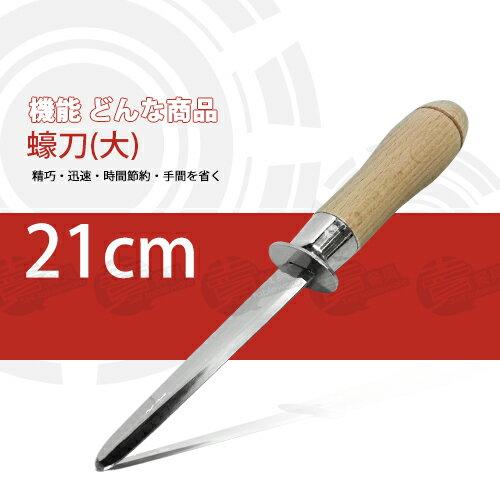 ﹝賣餐具﹞蠔刀 生蠔刀 蚵刀 牡蠣刀 (大) 2127012500507