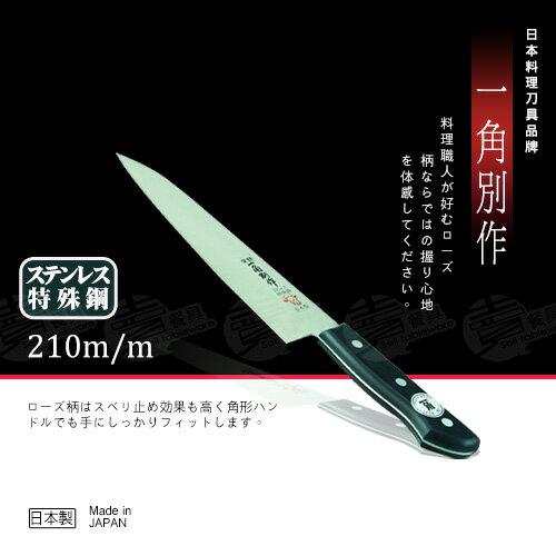 ﹝賣餐具﹞210mm 日本 一角別作 牛刀 料理刀    YG-004/ 2127100102002