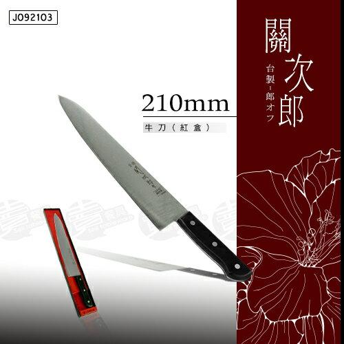 ﹝賣餐具﹞210mm 台製 關次郎 牛刀 (紅盒) J092103