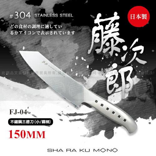 ﹝賣餐具﹞150mm 藤次郎 不鏽鋼三德刀 主婦刀 (小/鐵柄) FJ-04 /2127100108301