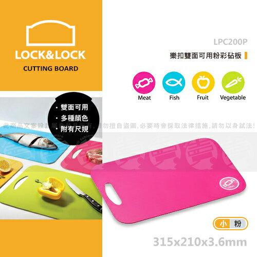 ﹝賣餐具﹞LOCK&LOCK 樂扣 雙面可用粉彩砧板 砧板 (小) LPC200 /2127400506623