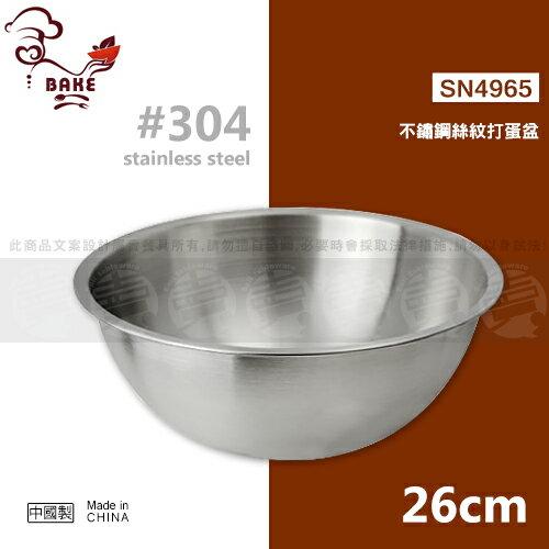 ﹝賣餐具﹞ #304 三能 26公分 不鏽鋼絲紋打蛋盆 調理盆 SN4965 /2130010103731