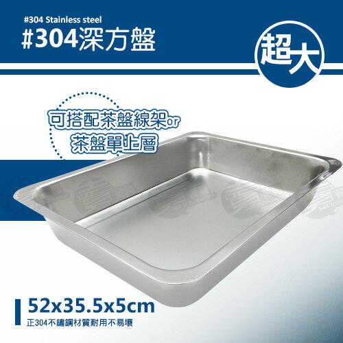 ﹝賣餐具﹞正304 超大深方盤 不鏽鋼盤 餐具架 瀝水架 /2130011500102