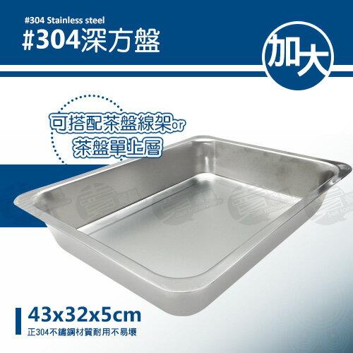 ﹝賣餐具﹞正304  加大深方盤  不鏽鋼盤 餐具架 瀝水架 / 2130011500300