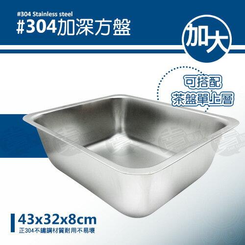 ﹝賣餐具﹞正304 加大加深方盤 不鏽鋼盤 餐具架 瀝水架 (8公分) / 2130011502007