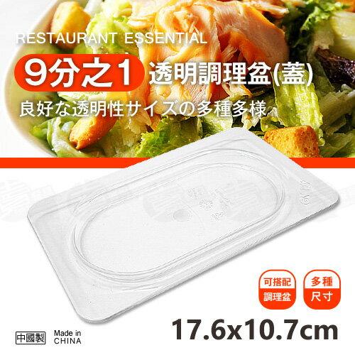 ﹝賣餐具﹞1/9 透明調理盆 沙拉盆 調理盒 (蓋) 0003 / 2130012023624