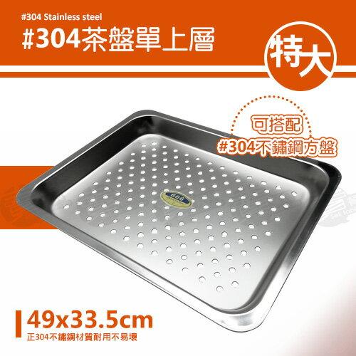 ﹝賣餐具﹞正304   特大茶盤單上層  不鏽鋼盤 餐具架 瀝水架  / 2130013000501