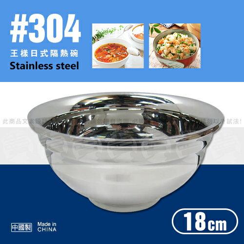 ﹝賣餐具﹞18公分 #304 王樣日式隔熱碗 不鏽鋼碗 防燙碗 / 2130100944435