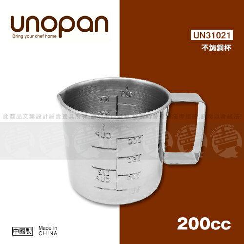 ﹝賣餐具﹞#304三能 UNOPAN 200cc 不鏽鋼杯 不鏽鋼量杯 UN31021 /2130102003505