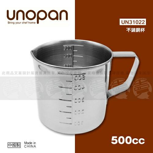 ﹝賣餐具﹞#304三能 UNOPAN 500cc 不鏽鋼杯 不鏽鋼量杯 UN31022 /2130102003512