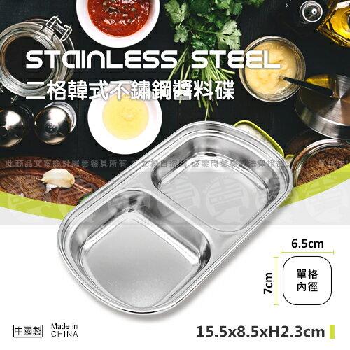 ﹝賣餐具﹞二格韓式不鏽鋼雙料味碟 不鏽鋼小菜碟 醬料碟 2130500501856