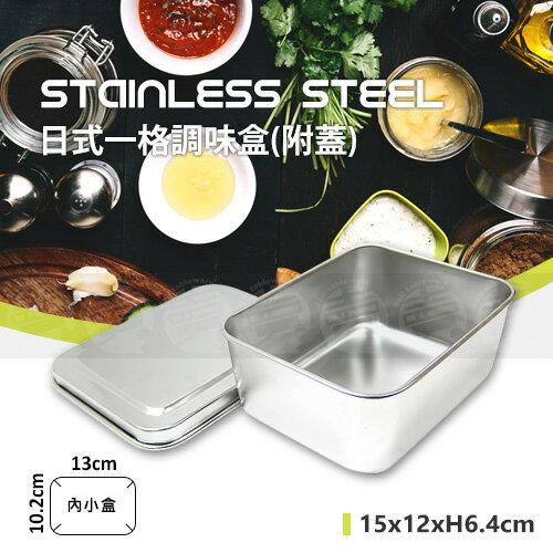 ﹝賣餐具﹞日式一格調味盒 不鏽鋼 調味盒 零錢盒  2130500502501