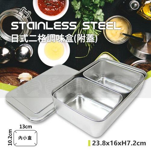 ﹝賣餐具﹞日式二格調味盒 不鏽鋼 調味盒 零錢盒 2130500502600