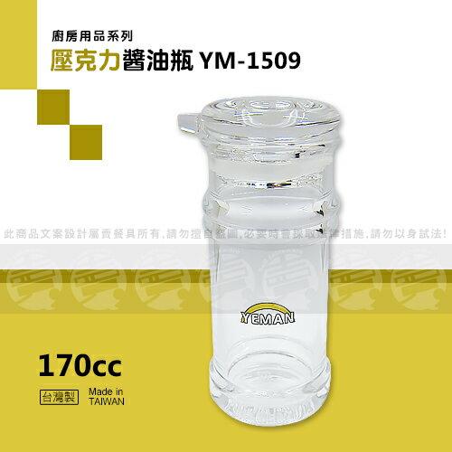 ﹝賣餐具﹞170cc壓克力醬油瓶 調味罐 油罐 調味罐 YM-1509 /2130500801253