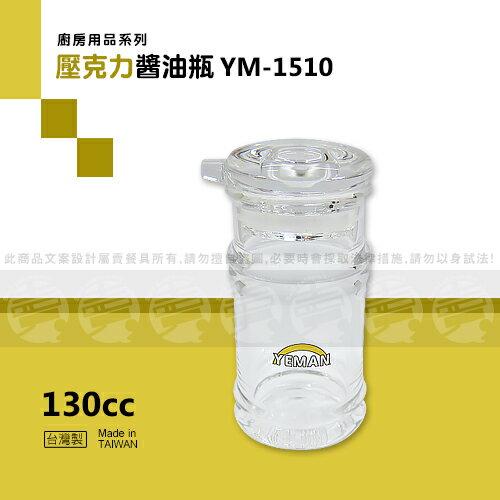 ﹝賣餐具﹞130cc壓克力醬油瓶 調味罐 油罐 調味罐 YM-1510/2130500801260
