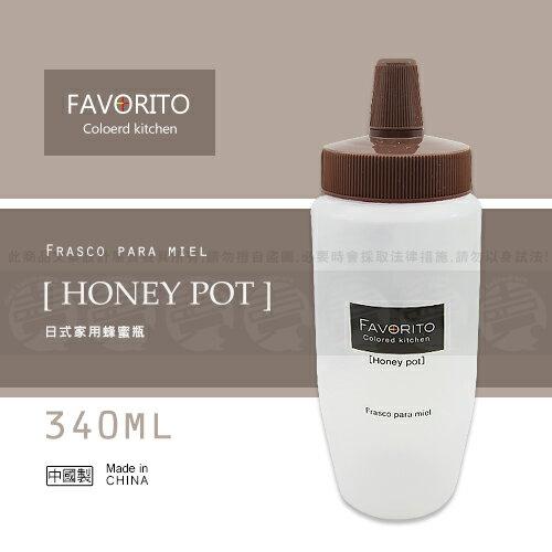 ﹝賣餐具﹞ 340ml 日式家用蜂蜜瓶 蜂蜜瓶 調味罐 醬料罐 2130500801963
