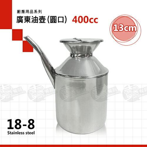 ﹝賣餐具﹞廣東油壺 油罐 不鏽鋼油壺 醬料壺 (圓口) 2130501100706