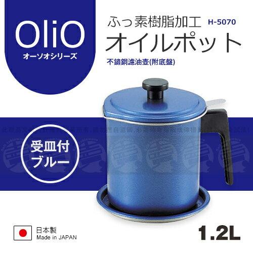 ﹝賣餐具﹞日本 1.2公升 不鏽鋼濾油壺 油罐 (附底盤) H-5070 /2130501101550