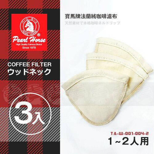 ﹝賣餐具﹞日本 寶馬牌 法蘭絨咖啡濾布(1~2人用/3入) TA-W-001-004-2
