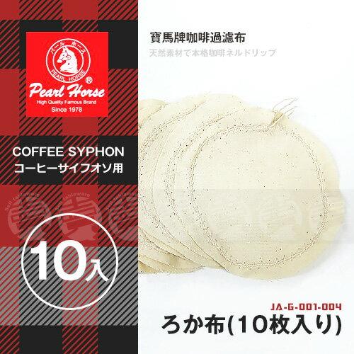 ﹝賣餐具﹞日本 寶馬牌 咖啡過濾布 虹吸咖啡壺專用 (10入) JA-G-001-004