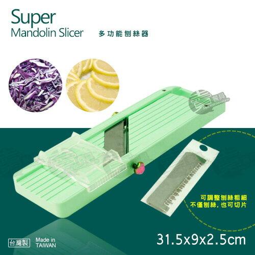 ﹝賣餐具﹞平面削菜機 切菜機 多功能 刨絲器 L2061 (小) / 2130505004000