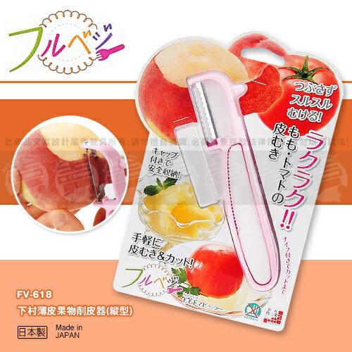 ﹝賣餐具﹞日本 下村 薄皮果物削皮 刨刀 刮皮器 (縱型) FV-618 / 2130505007636