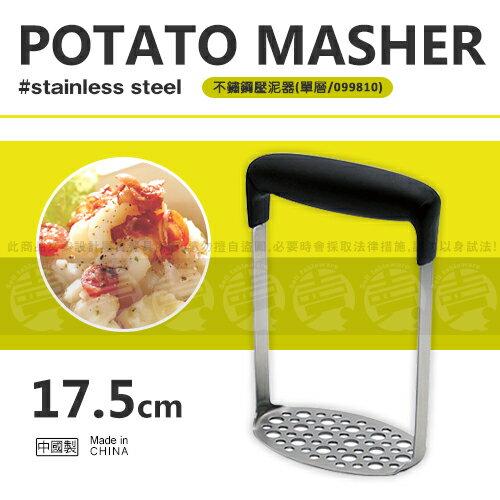 ﹝賣餐具﹞不鏽鋼壓泥器 壓碎器 搗泥器 (單層/099810) 2130505009463