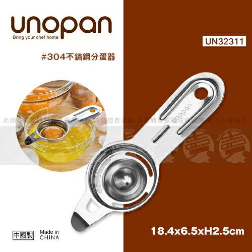 ﹝賣餐具﹞UNOPAN #304 不鏽鋼分蛋器 分離器 UN32311 /2130505155238