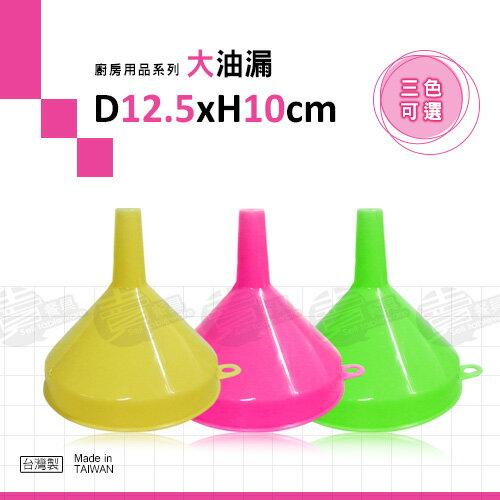 ﹝賣餐具﹞12公分 塑膠大油漏 漏斗 PK000044 /2130505500601(隨機出色)