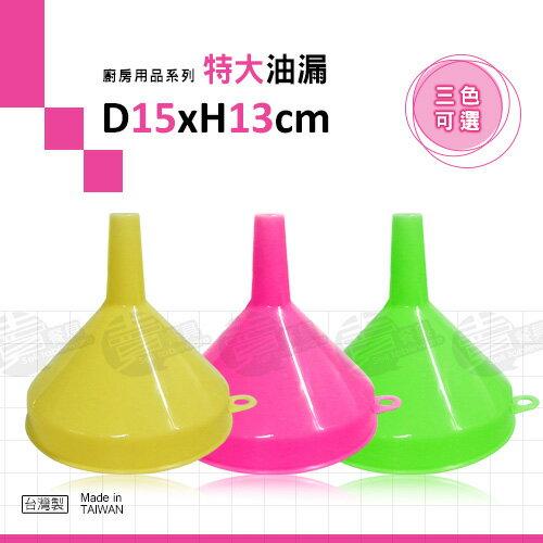 ﹝賣餐具﹞15公分 塑膠大油漏 漏斗 PK000043 /2130505500700 (隨機出色)